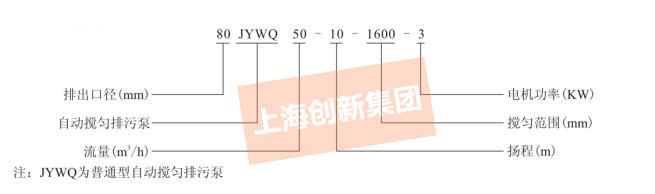 JYWQ排污泵型号意义
